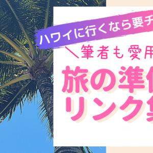 【ハワイ旅行に役立つおすすめサイト】予約・準備から現地でのお得情報まで総まとめ