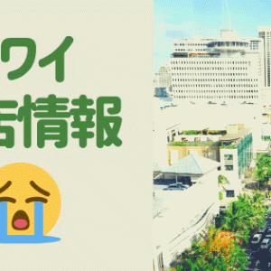 【ハワイ】閉店ショップまとめ(2020年版)