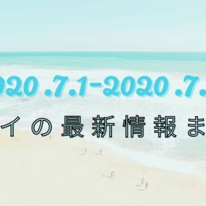 【ハワイ最新情報ハレクラニ2021年7月まで休業、フードランド新店舗など