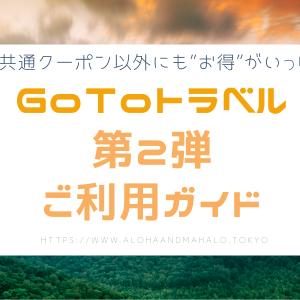 10月1日より【GoToトラベル第2弾】がスタート!地域共通クーポンの利用方法やお得な情報をまとめます
