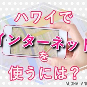 【ハワイ旅行】ハワイでインターネットを使うには??Wi-Fi環境や携帯キャリアのサービスを事前確認しよう(2019年版)