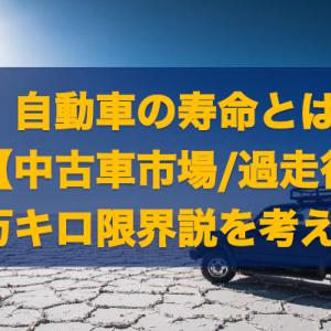自動車の寿命とは【中古車市場/過走行/10万キロ限界説を考える】
