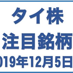 【タイ株】注目銘柄スクリーニング 2019年12月5日版