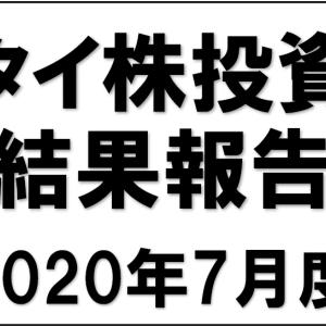 タイ株月次報告 2020年7月度