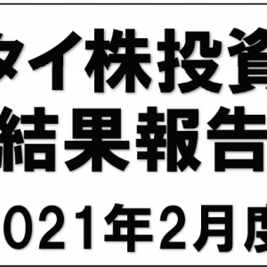 タイ株月次報告 2021年2月度