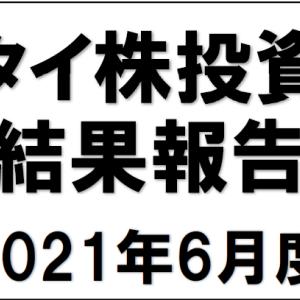 タイ株月次報告 2021年6月度