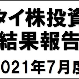 タイ株月次報告 2021年7月度