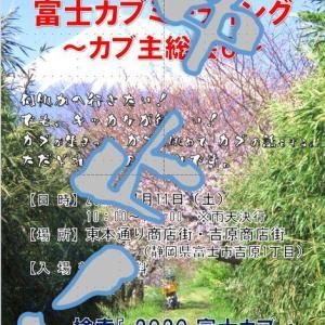 中止発表!/2020 富士カブミーティング~カブ主総会6~
