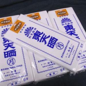 売り切れ!/【さらし】知多雪晒 東天晒 月 10.2m 綿100% ~手作り布製マスク~