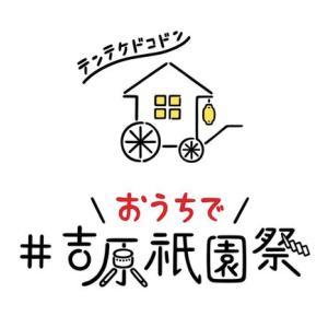 [#おうちで吉原祇園祭]おうちの屋上で太鼓叩いてみた。