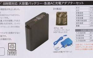 【空調服】ジーベック LIULTRA1 ~8時間対応 大容量バッテリー・急速AC充電アダプターセット~