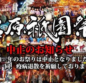 吉原祇園祭中止のお知らせ