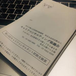 【キャリコン】ついに受験票が届きました