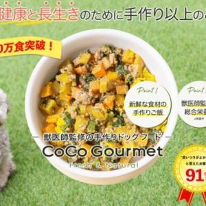 CoCo Gourmet(ココグルメ)ドッグフードを徹底評価!口コミ評判と安全性