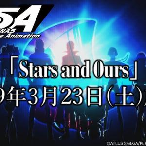アニメペルソナ5特番後編「Stars and Ours」はいよいよ3月23日20時から放送ですよ。