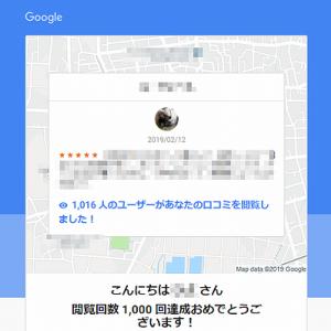 Googleマップのローカルガイドになってみたりした感想