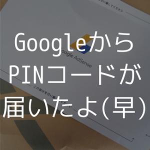 Googleアドセンスからお手紙着いた♪-アドセンスのPINコード登録編