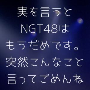 このままだとNGT48に未来はないよね-何故か被害者の山口真帆さんたちが卒業に…