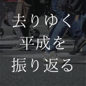 2019年4月30日に平成を振り返って、漢字一文字で表すなら…