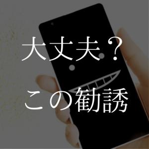 鮎川宏さんという方からオートリサーチキャンペーンの勧誘が来ましたが…株式会社コンクエストマーケティングって何者?