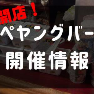 神田に新しいエデンが開店!早速6/23にペヤングバーやります!