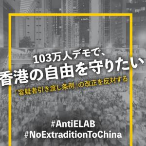 【第二の天安門事件】どうして報道されない?香港の大規模デモ。中共の横暴、暴徒化する香港警察…