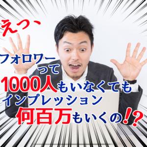 【Twitter】フォロワー600人台でもインプレッション160万弱!?ツイートインプレッションの秘密