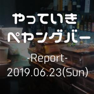 6月23日(日)祝開店ペヤングバー開催レポート-めっちゃお洒落なバーにペヤングを積んでみたら