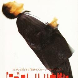 【1991年】3月のヒット曲 3選