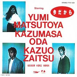 【1985年】6月のヒット曲 3選