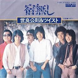 【1978年】6月のヒット曲 3選