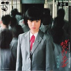 【1983年】7月のヒット曲 3選
