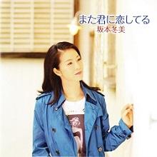 【ニュースな1曲(2020/7/11)】また君に恋してる/坂本冬美