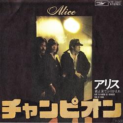 【ニュースな1曲(2020/8/2)】チャンピオン/アリス