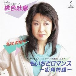 【1984年】9月のヒット曲 3選