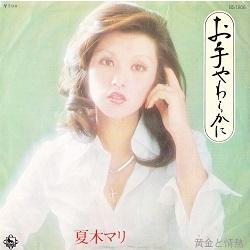 【ニュースな1曲(2020/9/23)】お手やわらかに/夏木マリ