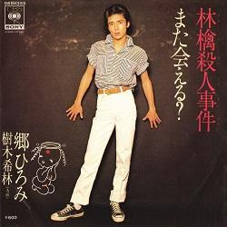 【ニュースな1曲(2020/9/25)】林檎殺人事件/郷ひろみ・樹木希林