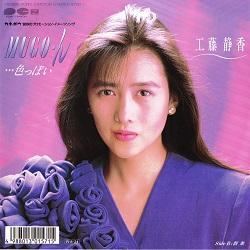 【1988年】9月のヒット曲 3選
