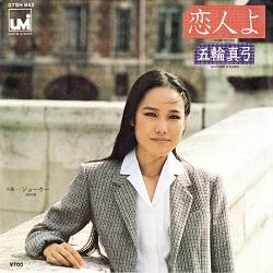 【1980年】12月のヒット曲 3選