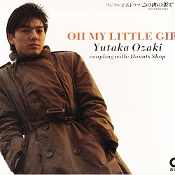 【ニュースな1曲(2021/6/21)】OH MY LITTLE GIRL/尾崎豊