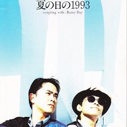【2021/8/2】夏のうた 5選②