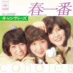 【ニュースな1曲(2021/9/28)】春一番/キャンディーズ