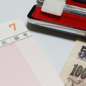 お金の知識検定開催のお知らせ
