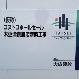 コストコ木更津倉庫店 絶賛建設中です!