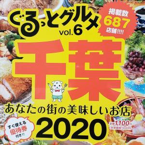 今年も発刊!千葉のおいしい店を紹介した「ぐるっとグルメ千葉 2020」