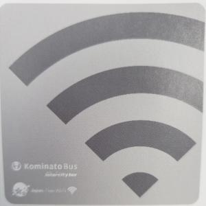 ついにスタート!小湊バスの無料WiFi
