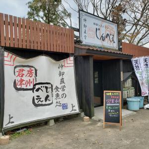 海鮮料理を食べに君津のじんべえに行ってきました(君津市 大野台)