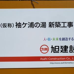 ゆりまち袖ケ浦駅前モールに建設中の温浴施設の工事を見てきました