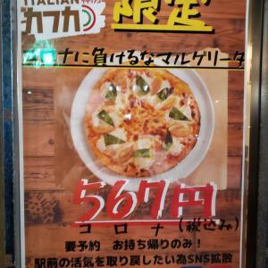 コロナに負けるな!夜カフェイタリアンカフカで持ち帰りマルゲリータピザが567円で限定販売中!