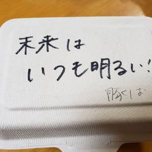 【テイクアウト】居酒屋 風乱 の元気が出るお弁当
